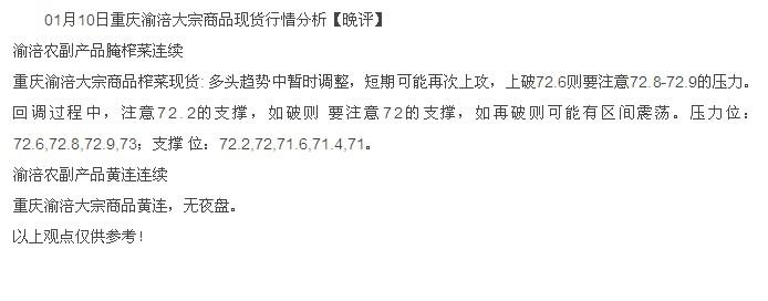 chongqingyufu2013110