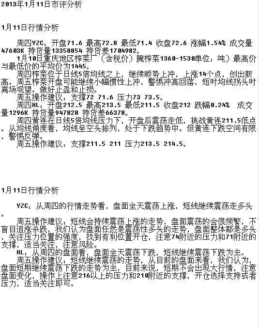chongqingyufu2013111