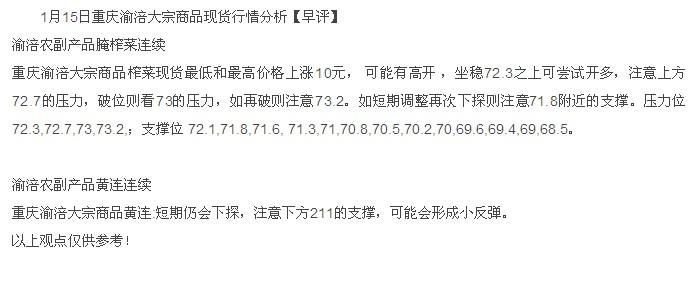 chongqingyufu2013115