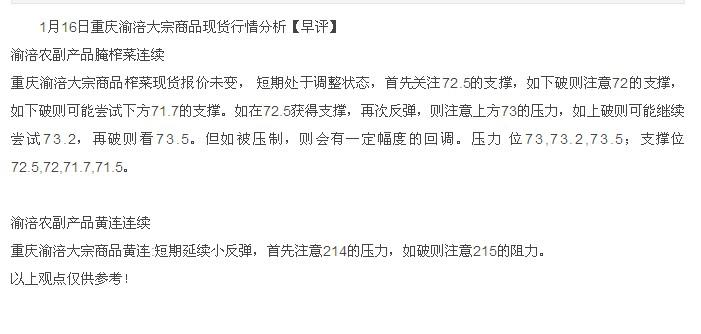 chongqingyufu2013116