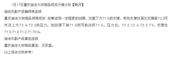 chongqingyufu20131171