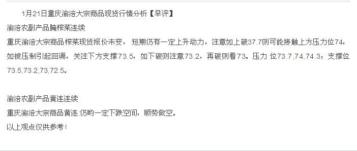 chongqingyufu2013121