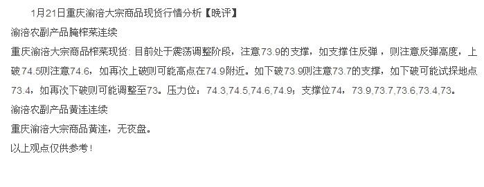 chongqingyufu20131211