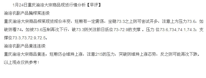 chongqingyufu2013124
