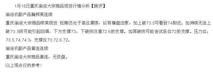 chongqingyufu2013181