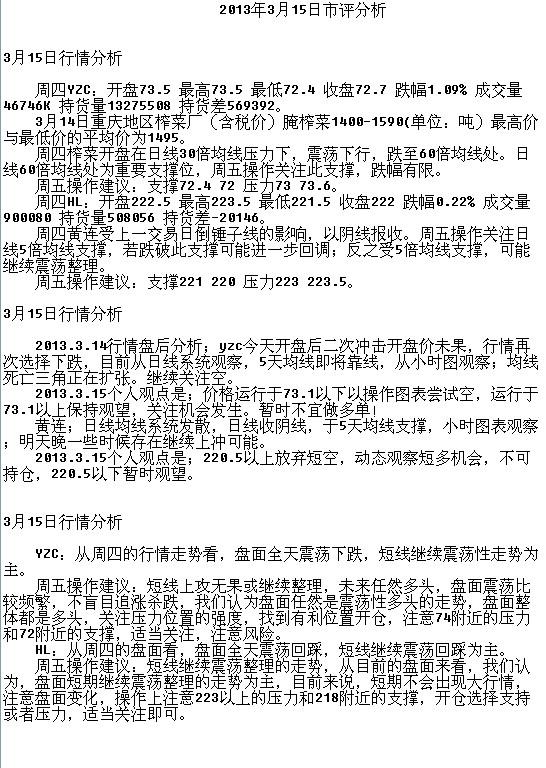 chongqingyfuu2013315