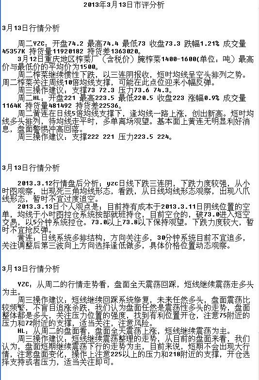 chongqingyufu2013313