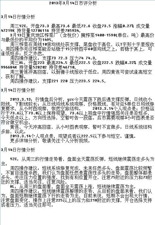 chongqingyufu2013314
