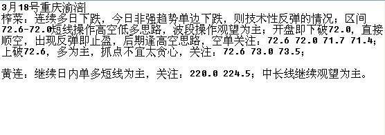 chongqingyufu2013318