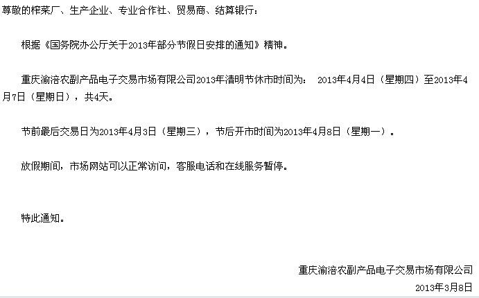 chongqingyufufangjia2013319