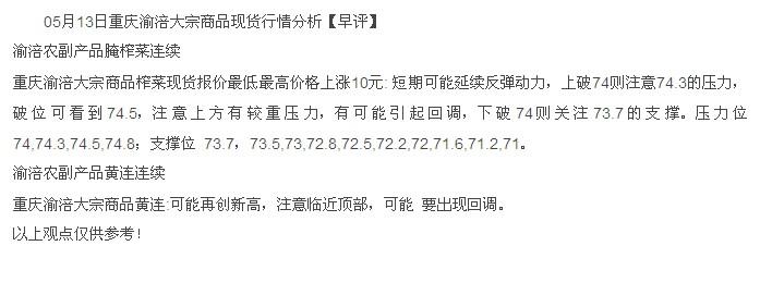 chongqingyufu2013513