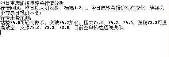 chongqingyufu2013521
