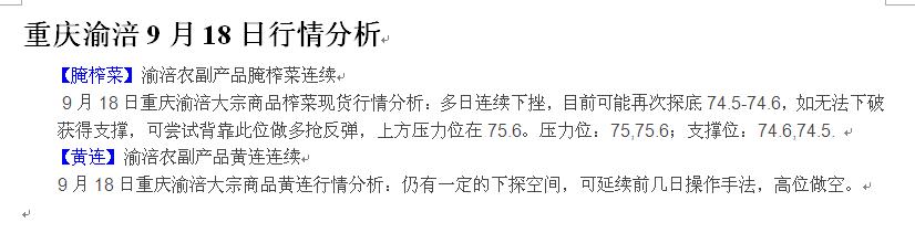 9.18chongqyufu hangqing