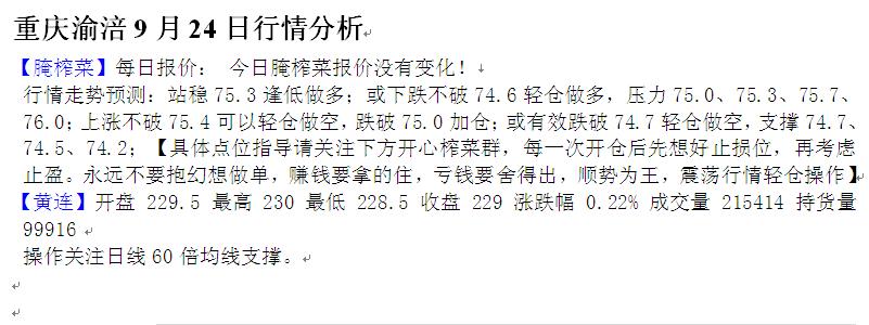 chongqingyufu9.24