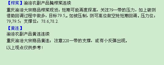 10.14yufuhq    hangqing