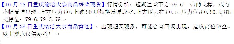 10.28 yufu bai