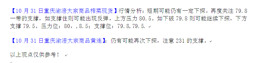 10.31yufu  hangqing