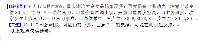 chongqingyufu 10.17 bai  hagnqing