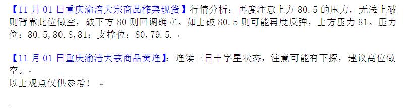 11.1 yufu  hangqing