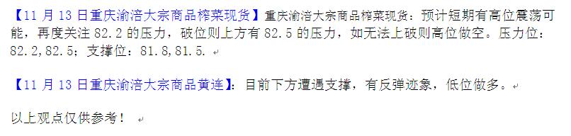 11.13 yuefu hangqing