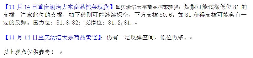 11.14 yufuhangqing