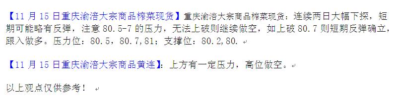 11.15yufu hangqing