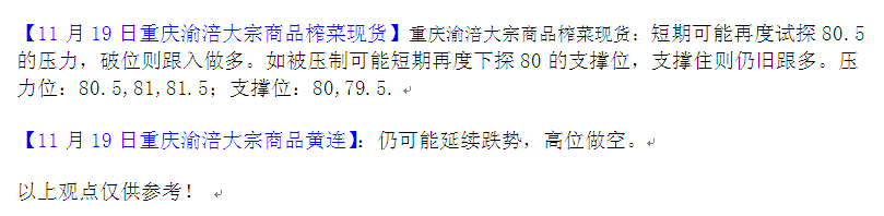 11.19yufuhangqing