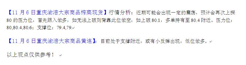 11.6 yufu hangqing