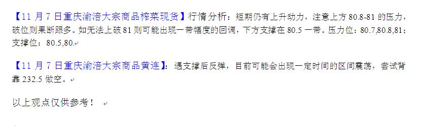 11.7 yufu  hangqing