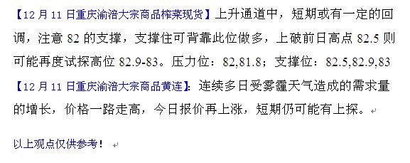 12.11 chongqingyufu