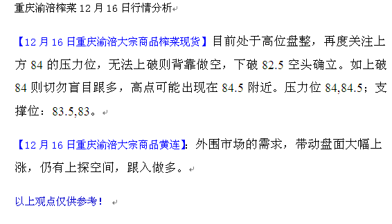 12.16重庆渝涪