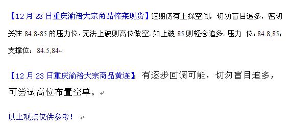 12.23yufuhangqing