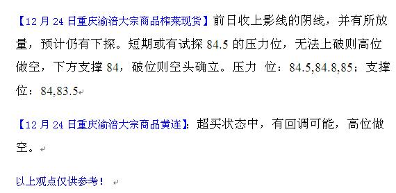 12.24yufuhangqing