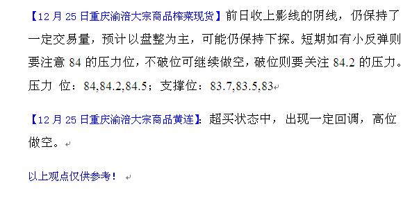 12.25yufuhangqing