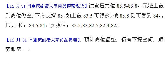 12.31yufuhangqing