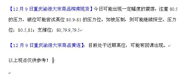 12.9 重庆渝涪行情