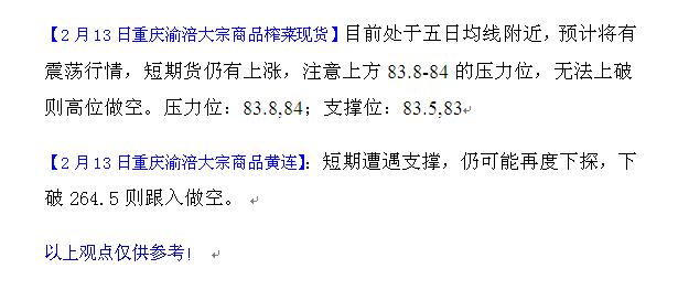 2.13 yufu hangqing