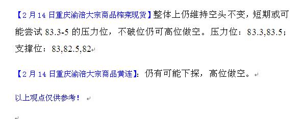 2.14 chongqingyufu