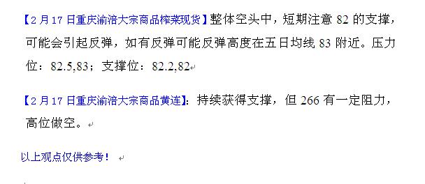 2.17yufu  hangqing