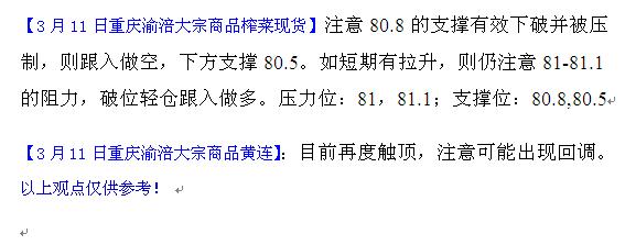 3.11yufu hangqing