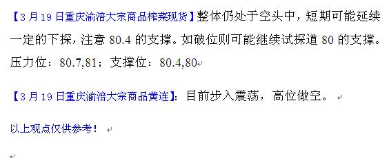 3.19  yufu  hangqing