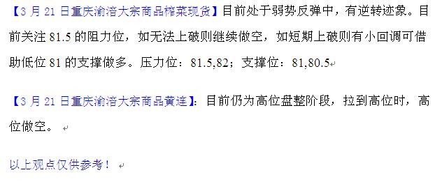 3.21  yufu  hangqing