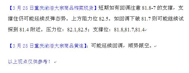 重庆渝涪榨菜3月25日行情分析