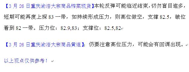 重庆渝涪榨菜3月26日行情分析