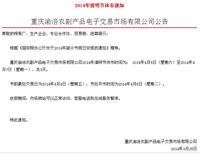 2014年清明节休市通知 重庆渝涪