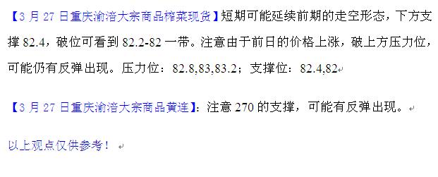重庆渝涪榨菜3月27日行情分析