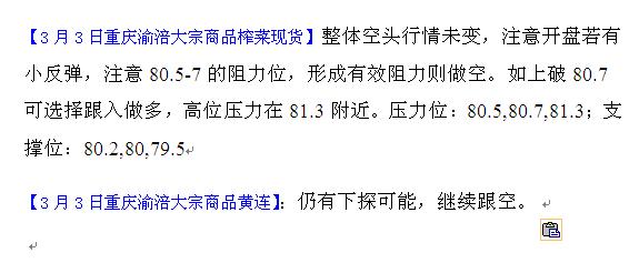 3.3  yufu  hangqing