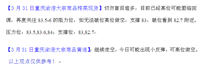 重庆渝涪榨菜3月31日行情分析