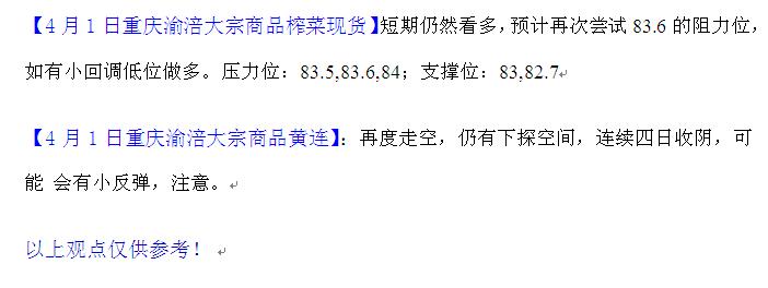 重庆渝涪榨菜4月1日行情分析