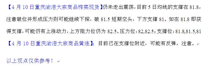 重庆渝涪榨菜4月10日行情分析